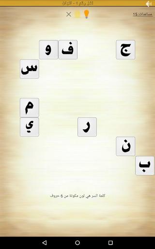 لعبة كلمة السر screenshot 9