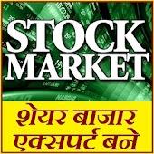 Download शेयर बाजार गाइड [ हिंदी में ] Share Market Guide APK for Laptop