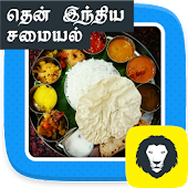 South Indian Traditional Food Dishes Recipes Tamil APK for Bluestacks