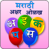 Download Marathi Akshar Aolakha APK for Android Kitkat