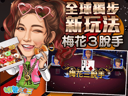 Free Download 大老二 明星大老二 gametower APK for Samsung