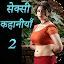Hindi Sexy Story 2
