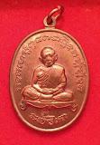 เหรียญเจริญพร หลวงปู่ทิม หลังฤาษีอิสริโก พิธี ๙มหาฤกษ์ ๙มหาชัย ๙มหามงคล ๙มหาเศรษฐี ๒๐๐ปีวัดละหารไร่