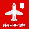 App 플레이윙즈 - 항공권 특가알림 APK for Kindle