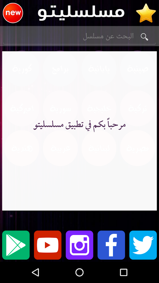 مسلسليتو Screenshot