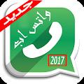 App واتس اب الجديد اخر تحديث 2017 APK for Kindle