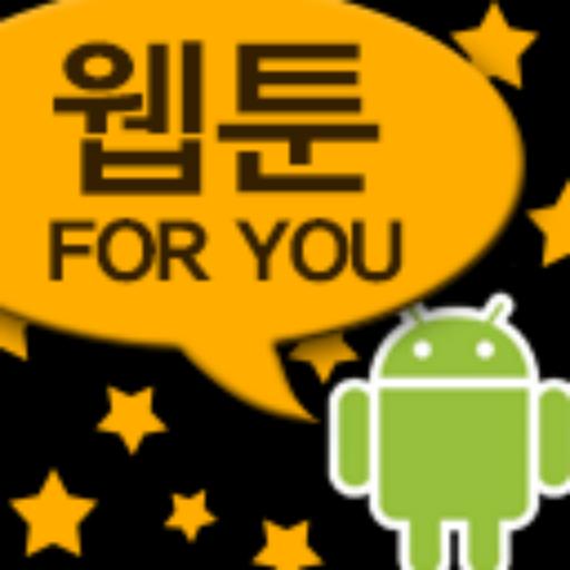 웹툰 포유(네이버, 다음, 네이트 요일별 정보) (app)
