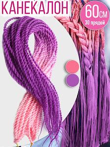 Канекалоновые пряди, 30 прядей, розовый-фиолетовый