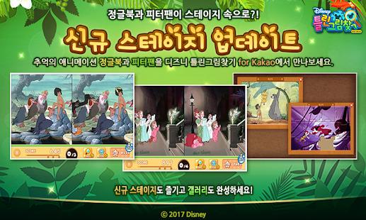 Free Download 디즈니 틀린그림찾기 for Kakao APK for Samsung