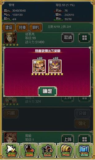 三國志吞食英雄-放置類掛機三國MUD霸王少年曹操單機文字遊戲