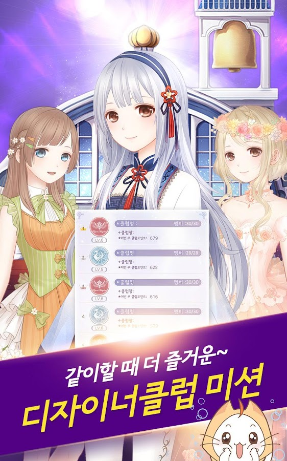 아이러브니키 for Kakao Screenshot 3