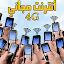 Download Android App تشغيل الانترنت مجانا Prank for Samsung