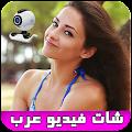 Free شات فيديو عرب 2017 joke APK for Windows 8