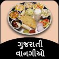 App Gujarati Recipe ગુજરાતી વાનગી apk for kindle fire