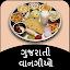 App Gujarati Recipe ગુજરાતી વાનગી APK for Windows Phone