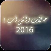 Download صور وحالات واتس اب 2016 APK to PC