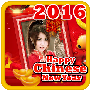 Chinese New Year Frame 2016 HD