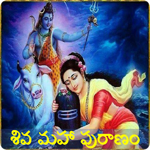 shiva puranam in telugu pdf free download