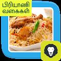 App Best Biryani Chicken Mutton biriyani Non Veg Tamil apk for kindle fire