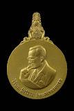 เหรียญพระมหาชนก พิมพ์ใหญ่ เนื้อทองคำ ปี2539
