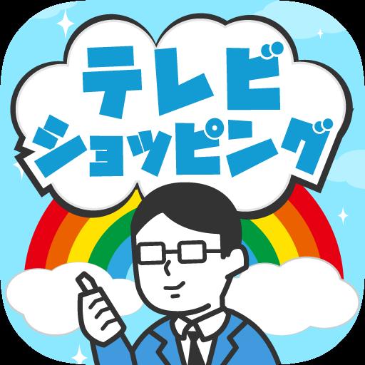 ナントカテレビショッピング ~自由気ままに放送を楽しもう~ (game)