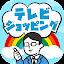 ナントカテレビショッピング ~自由気ままに放送を楽しもう~ for Lollipop - Android 5.0