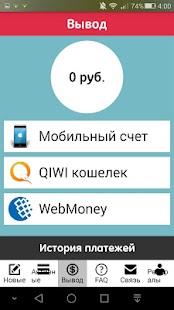 MobCoin: прибыль для андроид – Miniaturansicht des Screenshots