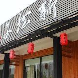 新松子日本料理
