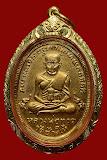 เหรียญไข่ปลาเล็กหลวงปู่ทวด รุ่น2 บล็อกพุฒย้อยสั้น เนื้อทองแดงกะหลั่ยทอง ปี2502 พร้อมเลี่ยมทองยกซุ้ม