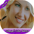 Free شات فتيات أجنبيات APK for Windows 8