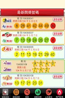 Screenshot of Taiwan Lottery Result Live