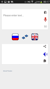 Russian-English Translator - screenshot