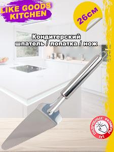 Шпатель для торта серии Like Goods, LG-12045