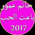اغاني حاتم عمور 2017