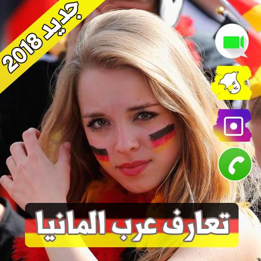 تعارف عرب المانيا - حب زواج أو ممارسة فقط 2018