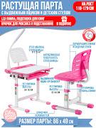Парта детская растущая и стул, B204S Pink