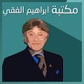 App مكتبة ابراهيم الفقي APK for Kindle
