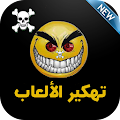 App تهكير الالعاب حقيقي 2017 JOKE PRO PRANK TOP APK for Windows Phone