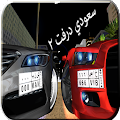 Game سعودي درفت 2 APK for Kindle