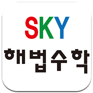 SKY해법수학 for PC-Windows 7,8,10 and Mac