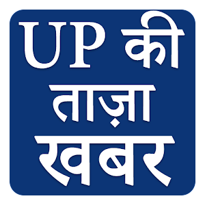 UP News Taza Khabar, Top Hindi News Breaking News