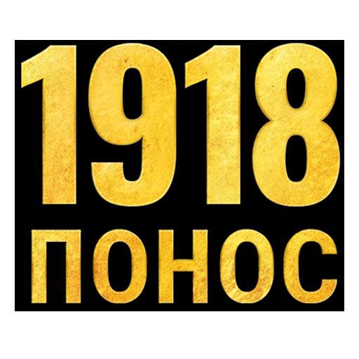 Android aplikacija 1918ПОНОС na Android Srbija