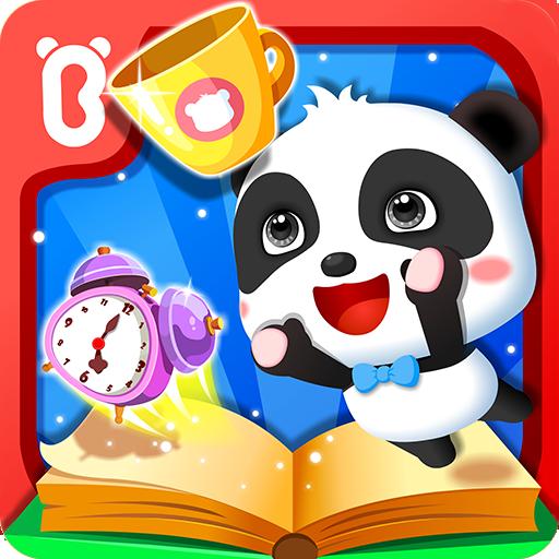 Baby Panda Daily Necessities (game)