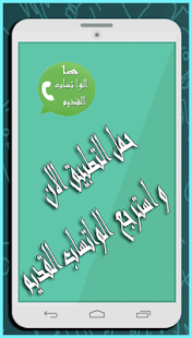 App الواتساب القديم joke APK for Kindle