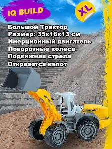 """Машинка серии """"Город Игр"""", Большая стройка - бульдозер с ковшом"""