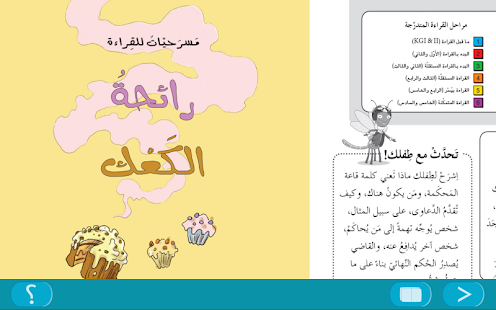 رائحة الكعك - screenshot