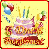 Поздравления вместе с Днем Рождения