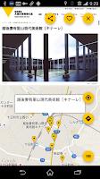 Screenshot of 越後妻有-大地の芸術祭ナビ