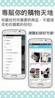 Screenshot of 天藍小舖:奇摩拍賣人氣第一賣家!流行女包指標商店!