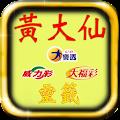 Download 黃大仙台灣樂透威力彩大福彩 APK